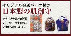 日本製の肌御守